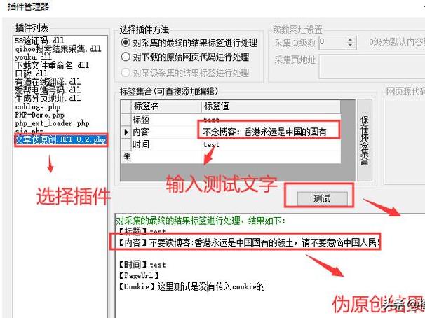 2019最新火车头伪原创插件PHP版