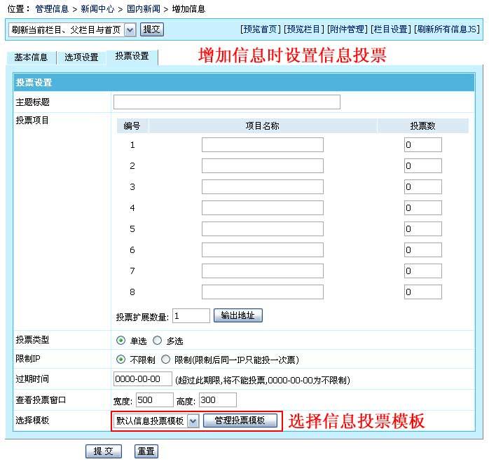 帝国CMS投票模板如何设置 第3张