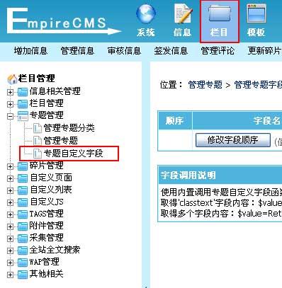 帝国CMS专题自定义字段如何设置 第2张