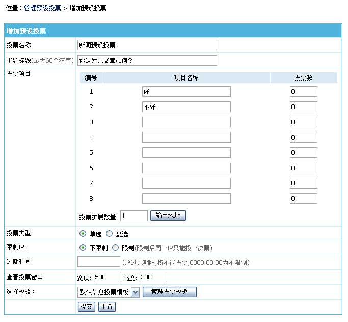 帝国CMS管理预设投票如何设置 第4张