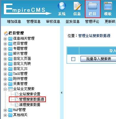 帝国CMS增加搜索数据源如何设置 第1张