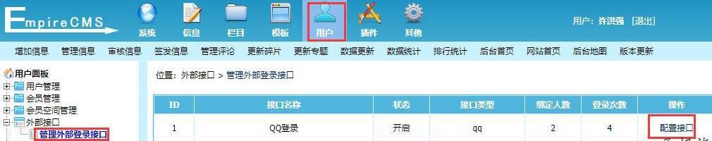 帝国CMS如何实现QQ登录功能?QQ登录设置 第4张
