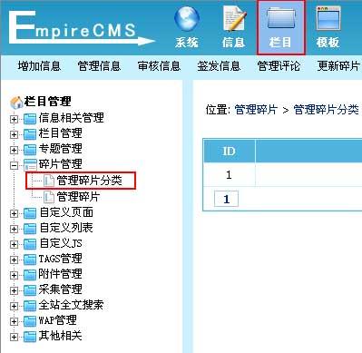 帝国CMS管理碎片分类如何设置 第1张