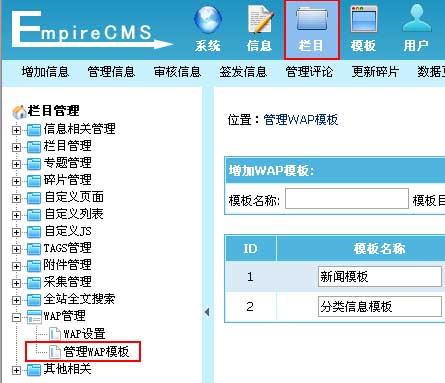 帝国CMS管理WAP模板如何设置 第1张
