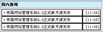 帝国CMS灵动标签如何设置 第4张
