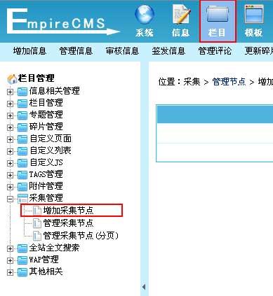 帝国CMS增加采集节点如何设置 第2张
