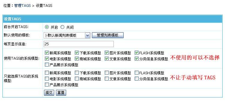 帝国CMS设置TAGS参数如何设置 第2张