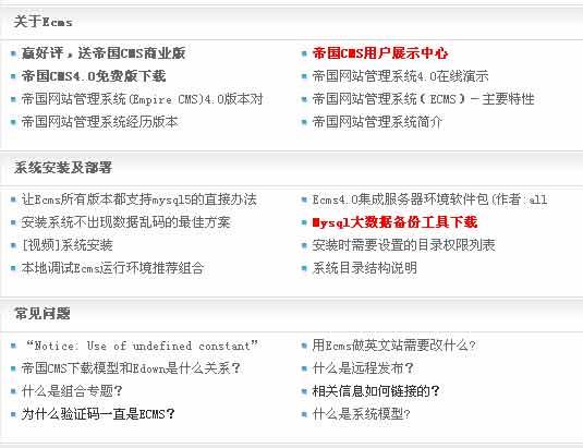 帝国CMS循环子栏目数据标签listsonclass如何设置 第1张