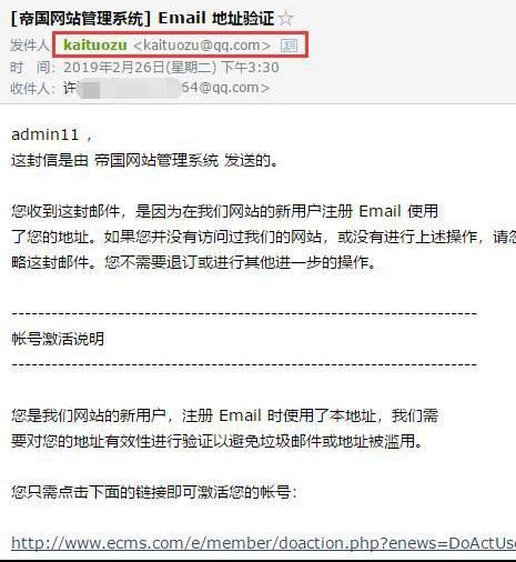 帝国CMS如何设置注册会员&忘记密码&取回密码邮箱设置 第5张