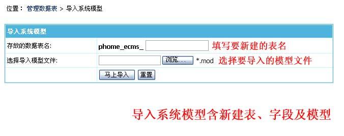 帝国CMS管理数据表如何设置 第18张