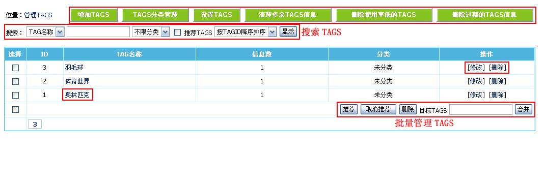 帝国CMS管理TAGS如何设置 第5张