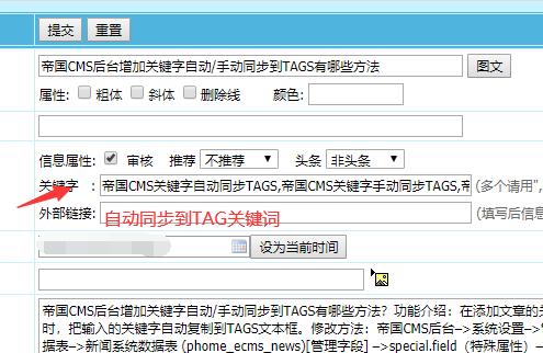 帝国cms关键词自动同步tag方法