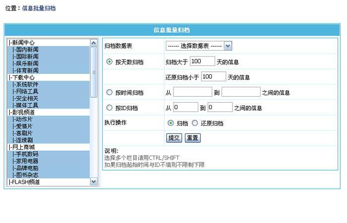 帝国CMS信息批量归档如何设置 第3张