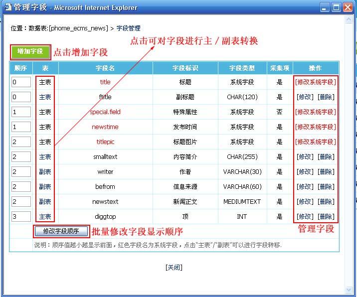 帝国CMS管理数据表如何设置 第8张