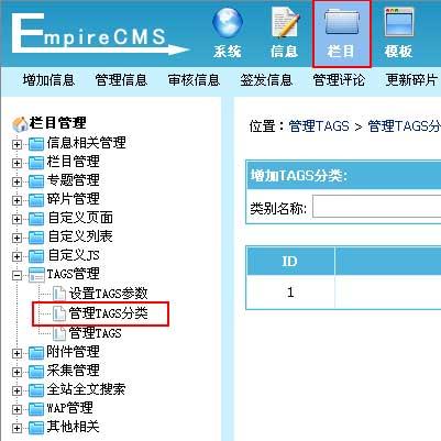帝国CMS管理TAGS分类如何设置 第1张