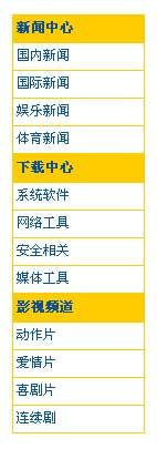 帝国CMS循环栏目导航标签listshowclass如何设置 第1张