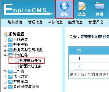 帝国CMS管理刷新任务如何设置 第2张