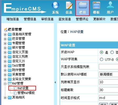 帝国CMS,WAP设置如何设置 第2张