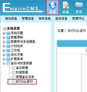 帝国CMS执行SQL语句如何设置 第2张