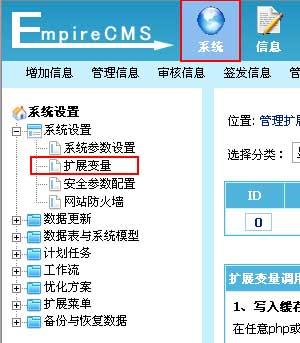 帝国CMS扩展变量如何设置 第2张