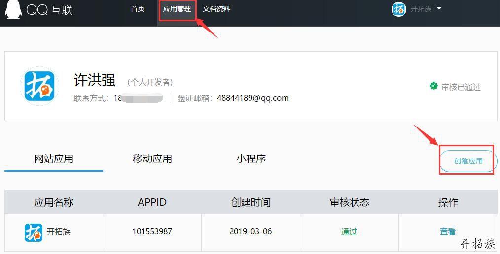 帝国CMS如何实现QQ登录功能?QQ登录设置 第2张