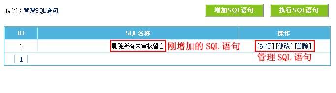帝国CMS执行SQL语句如何设置 第5张