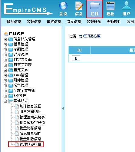 帝国CMS管理预设投票如何设置 第2张