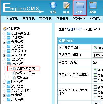 帝国CMS管理TAGS如何设置 第2张