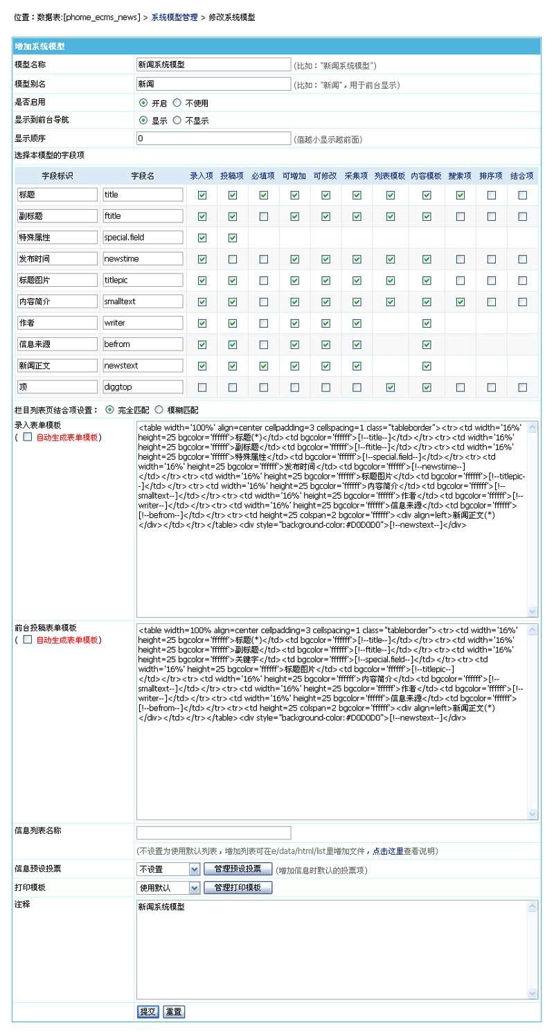 帝国CMS管理数据表如何设置 第14张