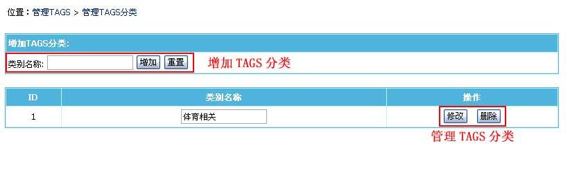 帝国CMS管理TAGS分类如何设置 第2张