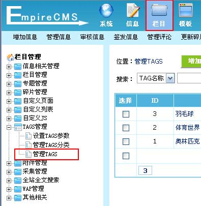 帝国CMS管理TAGS如何设置 第4张