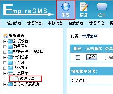 帝国CMS扩展菜单如何设置 第3张