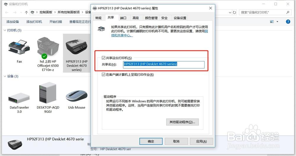 win7系统怎么设置打印机共享