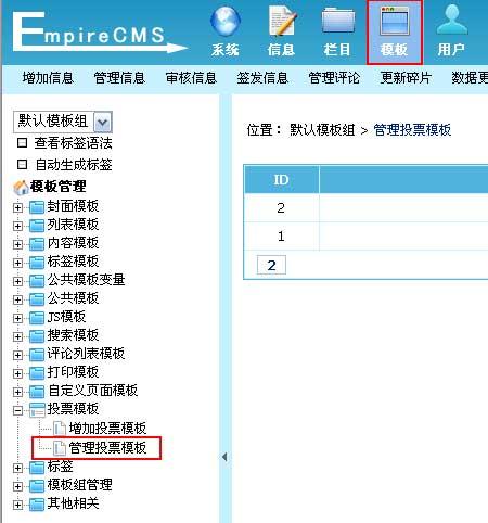 帝国CMS投票模板如何设置 第4张