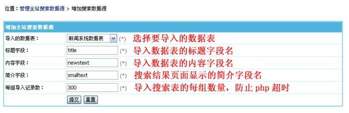 帝国CMS全站搜索设置如何设置 第6张