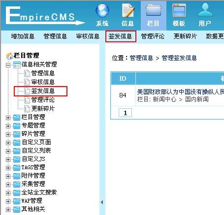 帝国CMS签发信息如何设置 第2张