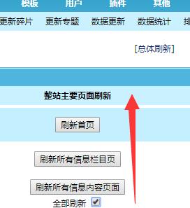 帝国CMS如何去掉文章链接日期目录的路径
