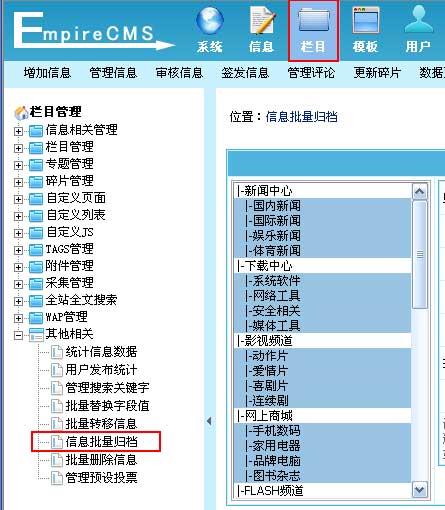 帝国CMS信息批量归档如何设置 第2张
