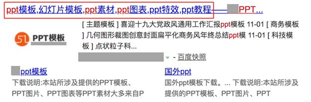 百度搜索引擎搜索网页标题规范使用说明,官方版本
