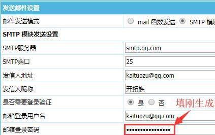 帝国CMS如何设置注册会员&忘记密码&取回密码邮箱设置 第4张
