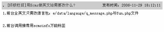 帝国CMS简介型调用信息标签phomenewstext如何设置 第1张
