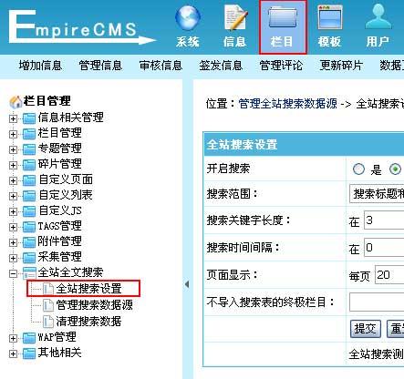 帝国CMS全站搜索设置如何设置 第2张